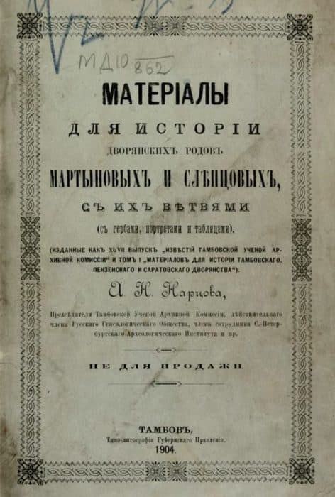 Norcov-Aleksey-Nikolaevich-1859−1922-min